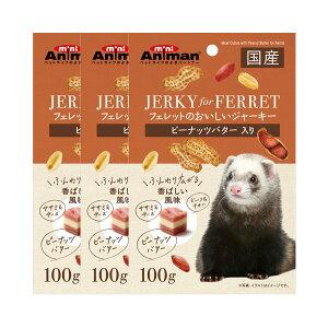 ミニアニマン フェレットのおいしいジャーキー ピーナッツバター入り 100g 3袋 関東当日便