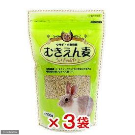 アラタ うさぎ・小動物用 むきえん麦 700g 3袋入り 関東当日便