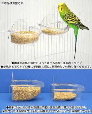 《新商品メーカー画像要実物確認》三晃商会SANKO深型バード食器L【HLS_DU】関東当日便