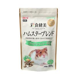 GEX 彩食健美 ハムスターブレンド ゴールデンハムスター専用 300g 関東当日便