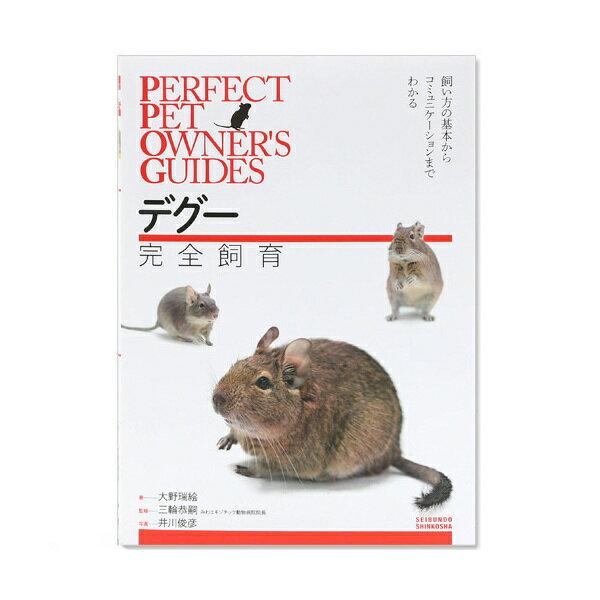 デグー完全飼育 飼い方の基本からコミュニケーションまでわかる 関東当日便