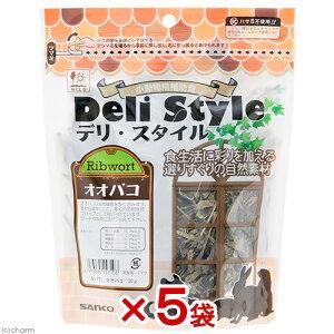 三晃商会 SANKO デリ・スタイル オオバコ 30g おやつ ドライ 野菜 5袋入り 関東当日便