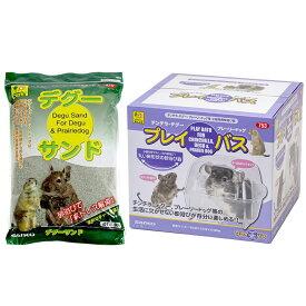 三晃商会 SANKO プレイ・バス+デグーサンド 1.5kg お一人様10点限り 関東当日便