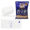 お買い得商品 GEX ヒノキア 消臭砂 7L+うさぎ用 ペットシーツ レギュラー 薄型 50枚 関東当日便