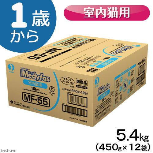 メディファス インドアキャット 1歳から 成猫用 室内猫用 チキン&フィッシュ味 5.4kg(450g×12袋) 関東当日便