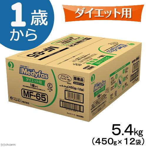メディファス ダイエット用 1歳から チキン&フィッシュ味 5.4kg(450g×12袋) 関東当日便