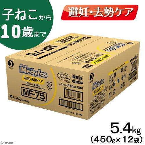 メディファス 避妊去勢ケア 子ねこから10歳まで チキン&フィッシュ味 5.4g(450g×12袋) 関東当日便