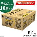 ペットライン メディファス 避妊去勢ケア 子ねこから10歳まで チキン&フィッシュ味 5.4g(450g×12袋) 関東…