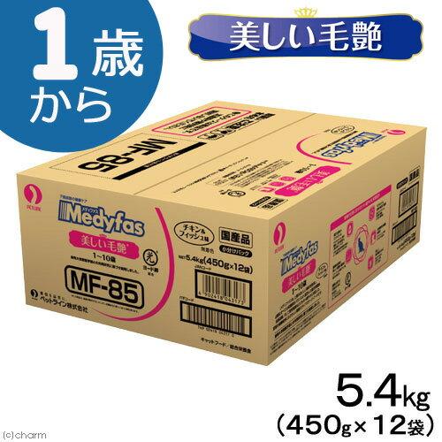 メディファス 美しい毛艶 1〜10歳 チキン&フィッシュ味 5.4kg(450g×12袋) 関東当日便