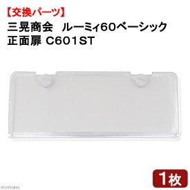 三晃商会 SANKO ルーミィ60ベーシック用 正面扉 C601ST 関東当日便