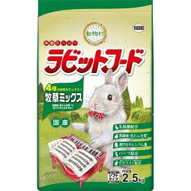 イースター 動物村 ラビットフード 牧草ミックス 2.5Kg うさぎ フード 関東当日便