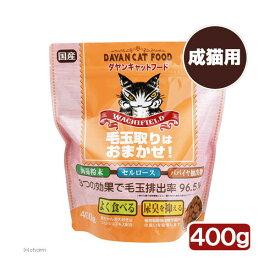 ニチドウ ダヤンキャットフード 成猫用 400g 関東当日便