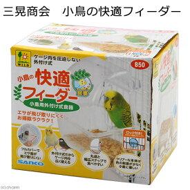 三晃商会 SANKO 小鳥の快適フィーダー 関東当日便