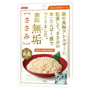 アイシア金缶無垢ささみ50g2袋入り【HLS_DU】関東当日便