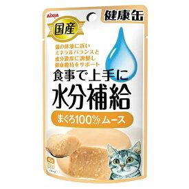 ボール売り アイシア 国産健康缶パウチ 水分補給 まぐろムース 40g 1ボール12袋入り 関東当日便