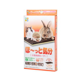 ハイペット ほ〜っと気分 小動物用ヒーター 関東当日便