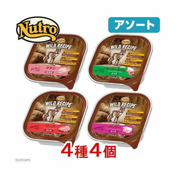 アソート ニュートロ ワイルド レシピ 成犬用 トレイ 100g 4種4個 ニュートロ Nutro【HLS_DU】 関東当日便