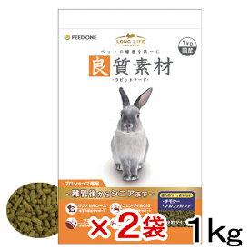 フィード・ワン 良質素材 ラビットフード 1kg 2袋 関東当日便