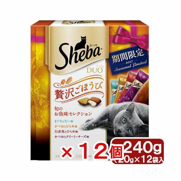シーバデュオ 贅沢ごほうび 期間限定商品 240g 12個【HLS_DU】 関東当日便