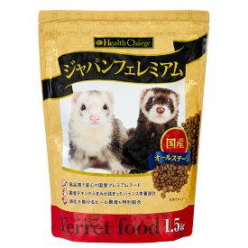 フェレットフード ジャパンプレミアム 1.5kg 国産 正規品 フード 関東当日便