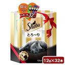 シーバ とろ〜り メルティ 限定バラエティBOX 12g×32P 関東当日便