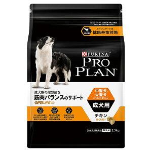 ピュリナプロプランオプティライフ中型犬・大型犬成犬用チキンほぐし2.5kg【HLS_DU】関東当日便