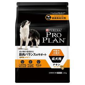 ピュリナ プロプラン オプティライフ 中型犬・大型犬 成犬用 チキン ほぐし 2.5kg 関東当日便