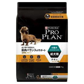 ピュリナ プロプラン オプティライフ 小型犬 成犬用 チキン ほぐし 7kg 関東当日便