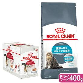 ロイヤルカナン 猫 健康な尿を維持したい成猫用 なめらかローフ パウチ12袋 + ドライフード 400g ジップ無し 関東当日便