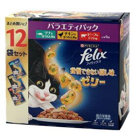 フィリックス 我慢できない隠し味 ゼリー バラエティ(ツナ・チキン・ビーフ) 12袋入り 関東当日便