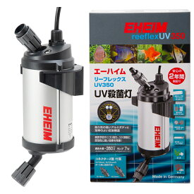 エーハイム リーフレックス UV350 殺菌灯 沖縄別途送料 関東当日便