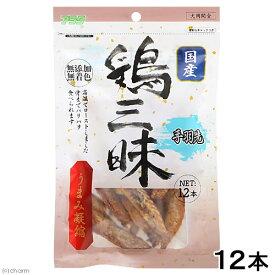 アラタ 鶏三昧 手羽先 12本 国産 犬 おやつ 関東当日便