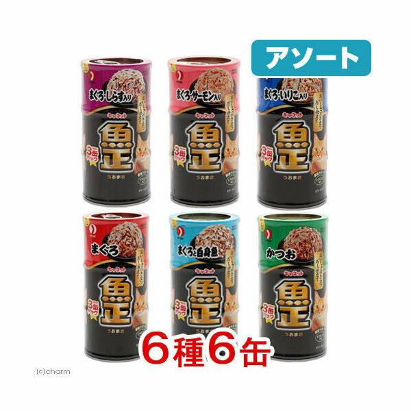 アソート キャネット 魚正 160g×3P 6種6缶 お一人様23点限り【HLS_DU】 関東当日便