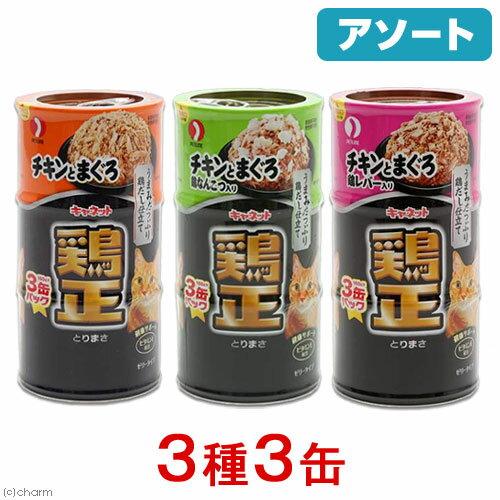 アソート キャネット 鶏正 160×3P 3種3缶【HLS_DU】 関東当日便