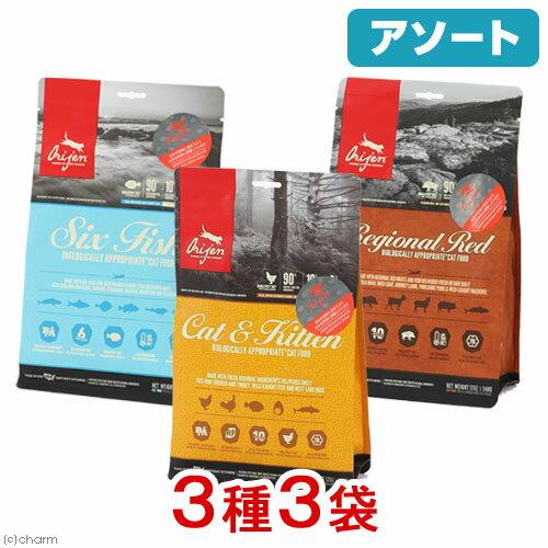 オリジン 3種お試しセット (キャット&キトゥン、6フィッシュ、レジオナルレッド) 340g 3種3袋 正規品【HLS_DU】 関東当日便