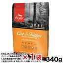アウトレット オリジン キャット&キトゥン 340g 正規品 1袋入り 訳あり 関東当日便