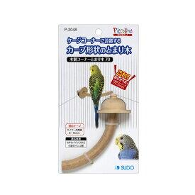 スドー 木製コーナーとまり木 70 関東当日便