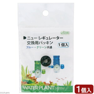 アズー ニューレギュレーター 交換用パッキン(ブルー・グリーン共通) 関東当日便