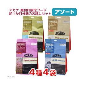 アカナ 原材料限定フード 約1か月分味のお試しセット 340g 4種 正規品 関東当日便