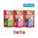 アソート ペットライン キャネット キャンディーパウチ ジューシー仕立て 48g 3種3袋 猫 おやつ【HLS_DU】 …