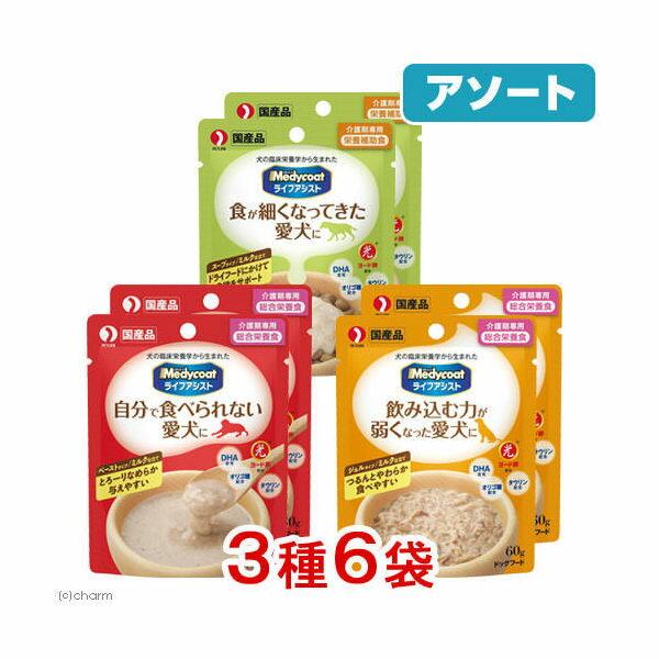 愛犬の食欲維持をサポート メディコート ライフアシスト 60g 3種6袋【HLS_DU】 関東当日便