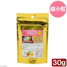 黒瀬ペットフード 小鳥の総合栄養食 ネオ・フード 超小粒 30g 関東当日便