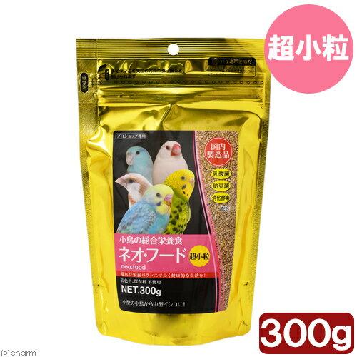 黒瀬ペットフード 小鳥の総合栄養食 ネオ・フード 超小粒 300g 関東当日便
