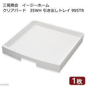 三晃商会 SANKO イージーホーム クリアバード35WH用 引き出しトレイ 995TR 関東当日便