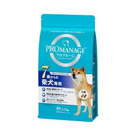 プロマネージ 7歳からの柴犬専用 1.7kg ドッグフード 関東当日便