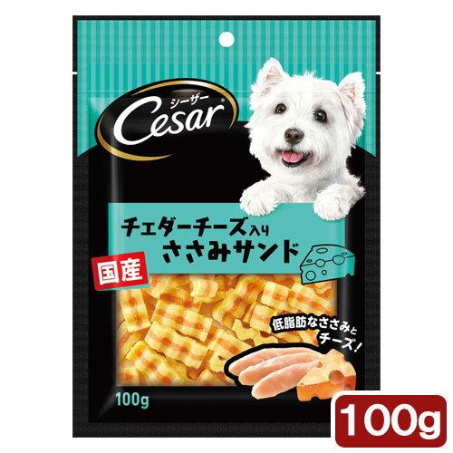 シーザースナック チェダーチーズ入りささみサンド 100g 関東当日便