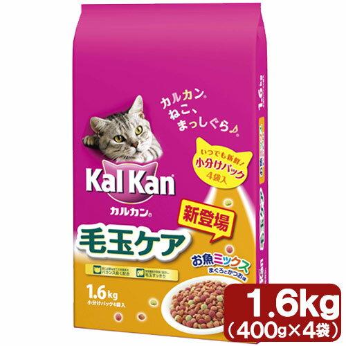 カルカン ドライ 毛玉ケア お魚ミックス まぐろとかつお味 1.6kg 関東当日便