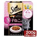 シーバ デュオ 子ねこ用 香りのまぐろ味セレクション 200g(20g×10袋) 関東当日便
