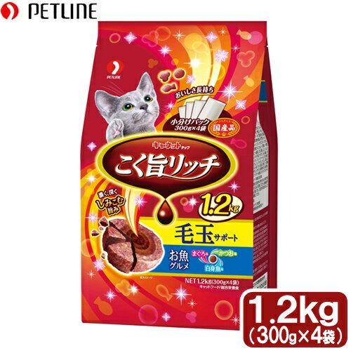 ペットライン こく旨リッチ 毛玉サポート お魚グルメ 1.2kg (300g×4袋) 関東当日便