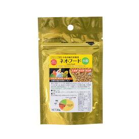 黒瀬ペットフード 小鳥の総合栄養食 ネオ・フード 小粒 30g お試し 関東当日便